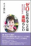 01-enikka_book